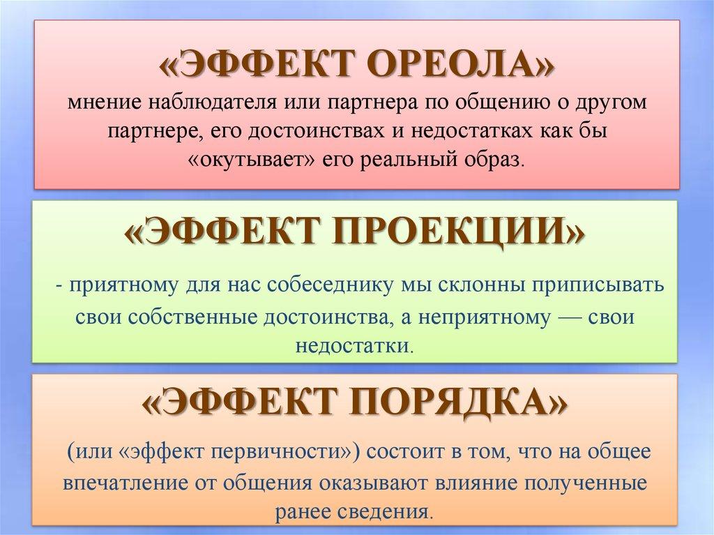 Эффект ореола в психологии пример