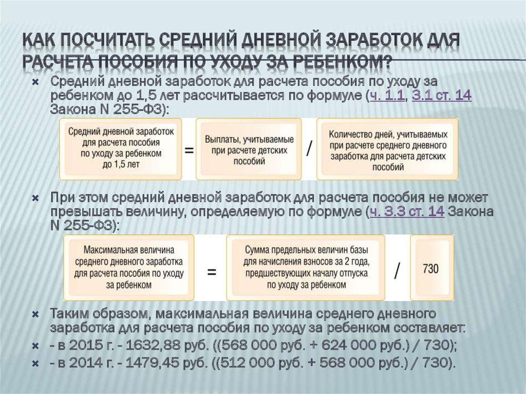 Примеры расчета пособия до лет → на 1 ребенка → на 2 детей → на 3 детей и более → минимальное пособие.