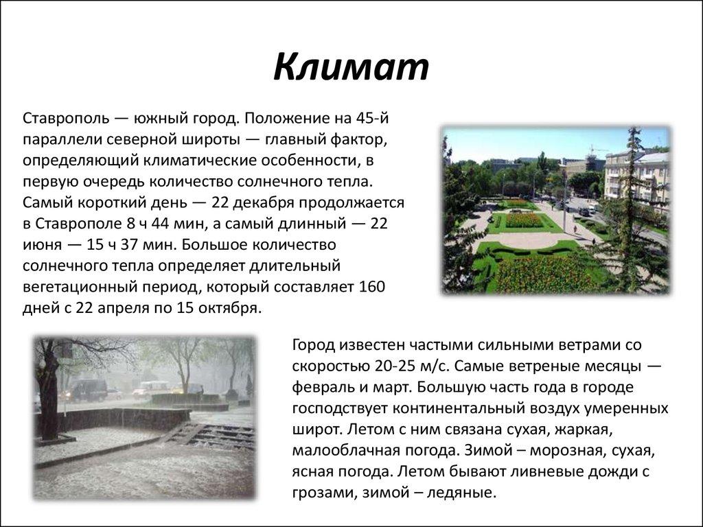 Реферат на тему город ставрополь 9603