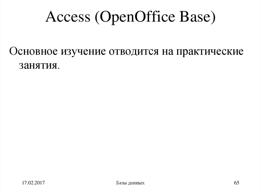 Access (OpenOffice Base)