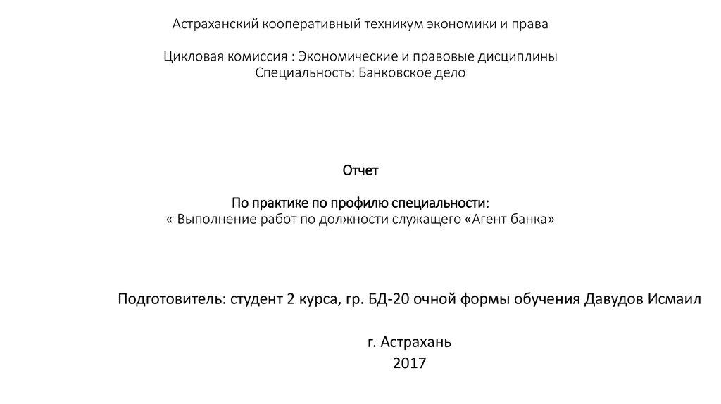 Выполнение работ по должности служащего агент банка презентация  Астраханский кооперативный техникум экономики и права Цикловая комиссия Экономические и правовые дисциплины Специальность Банковское