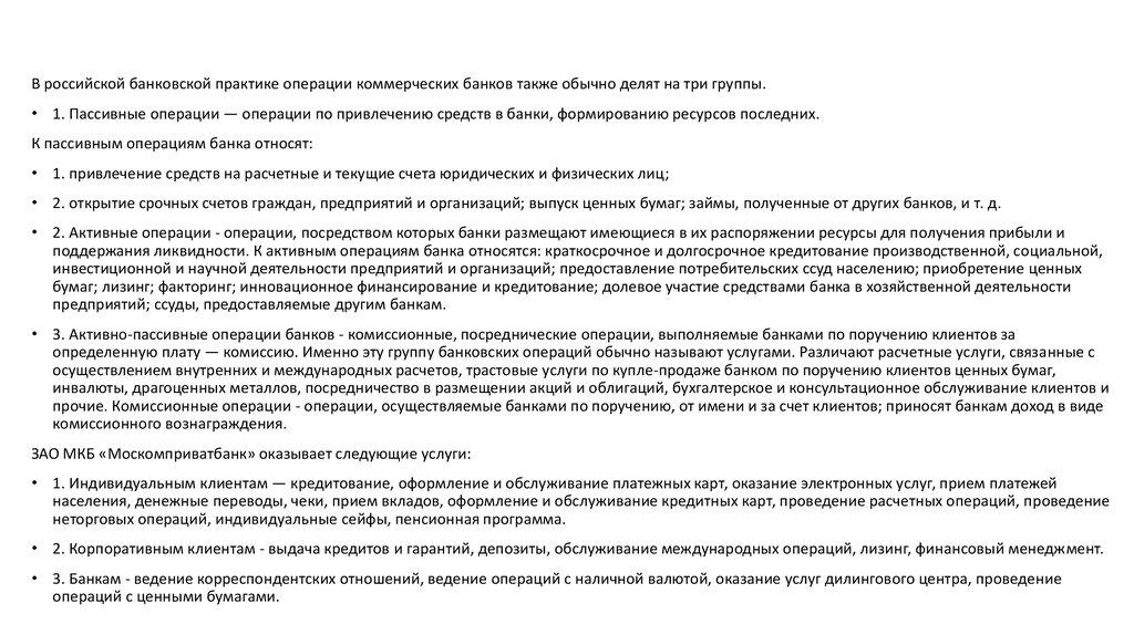 Выполнение работ по должности служащего агент банка презентация  В российской банковской практике операции коммерческих банков также обычно делят на три группы • 1 Пассивные операции операции по привлечению средств в