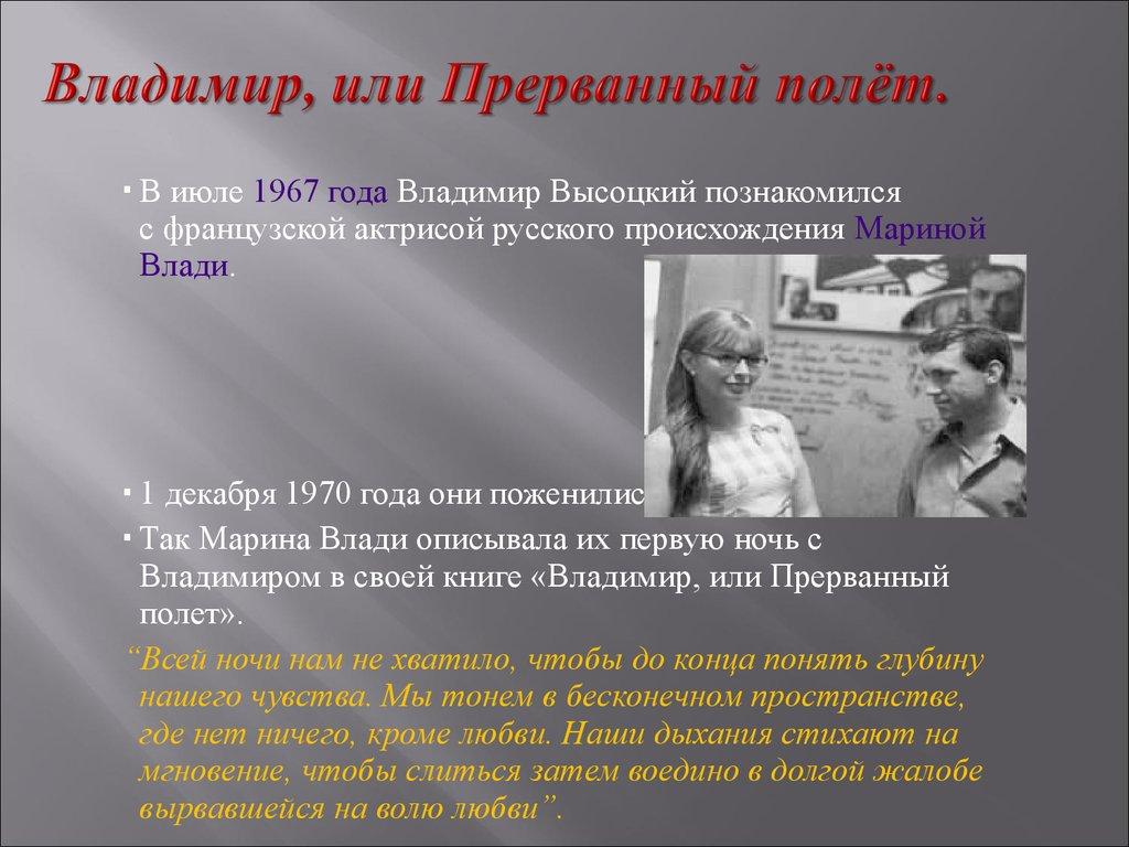 всей России отзывы о книге владимир или прерванный полет между городами