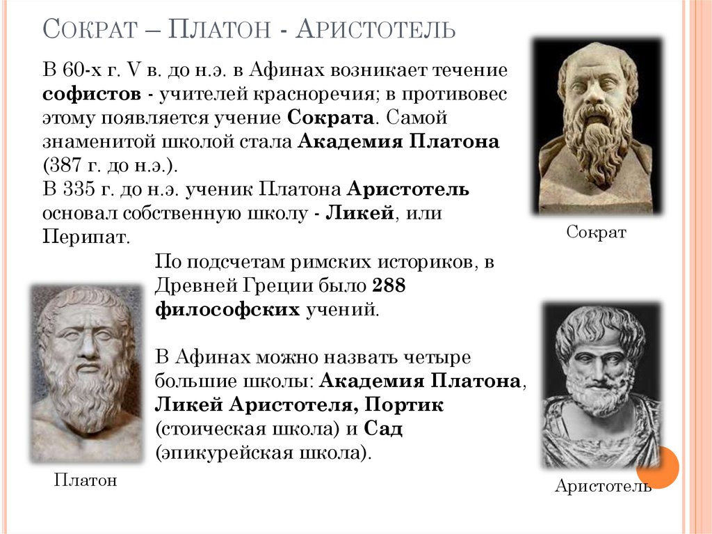 a comparison of politics of plato and aristotle As philosophers of the golden age of greek philosophy, plato and aristotle have immensely contributed to political philosophy, aside other areas.