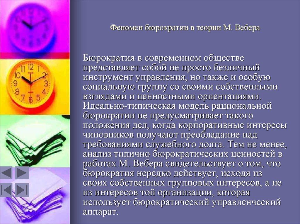 концепция рациональной бюрократии индустриального общества м вебера Антипино