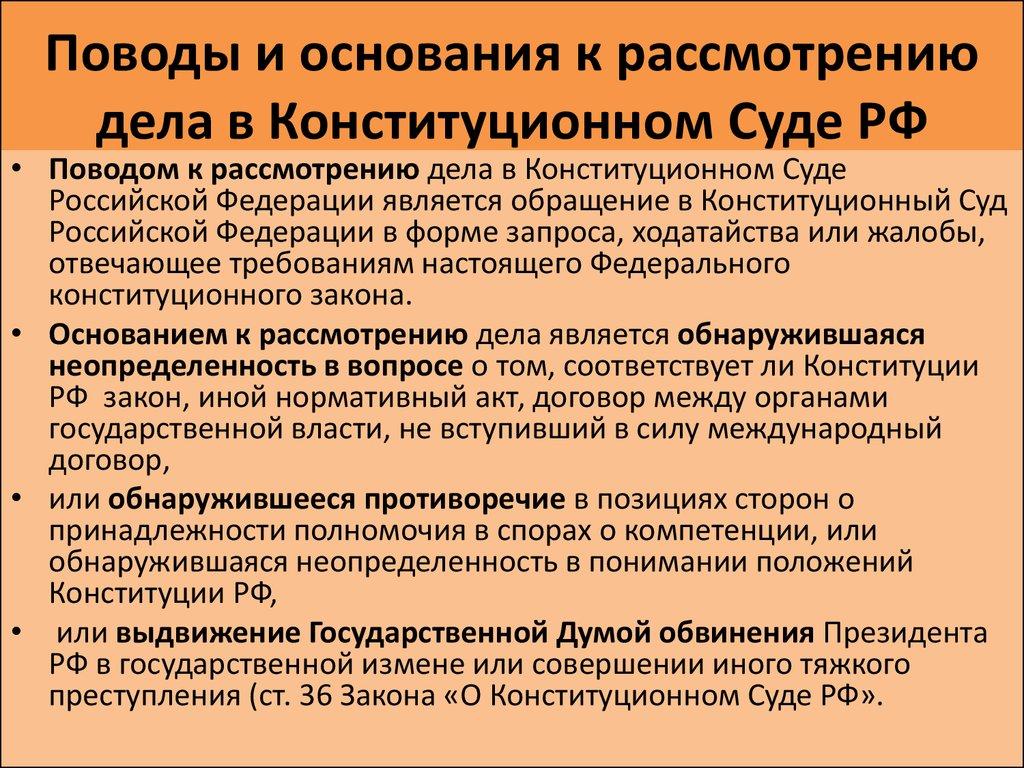 Рассмотрение конституционным судом рф дел о конституционности законов знаю