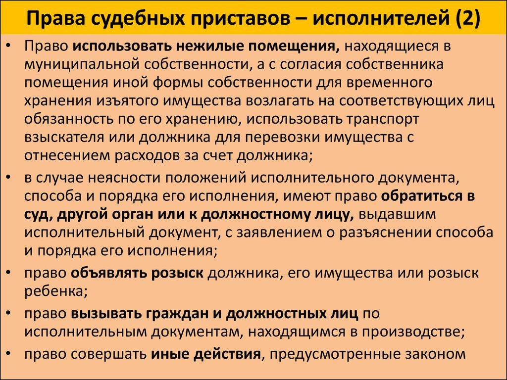 Права И Обязанности Судебного Пристава-исполнителя Шпаргалка