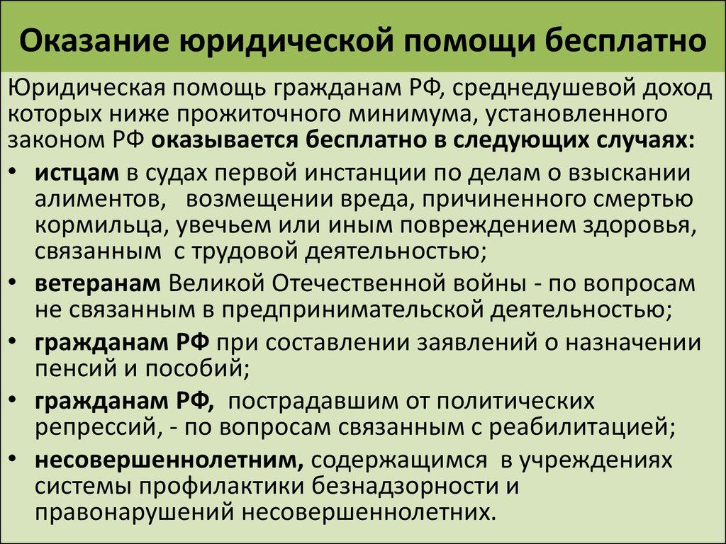 оказание органами власти бесплатной юридической помощи в наставник Элвина