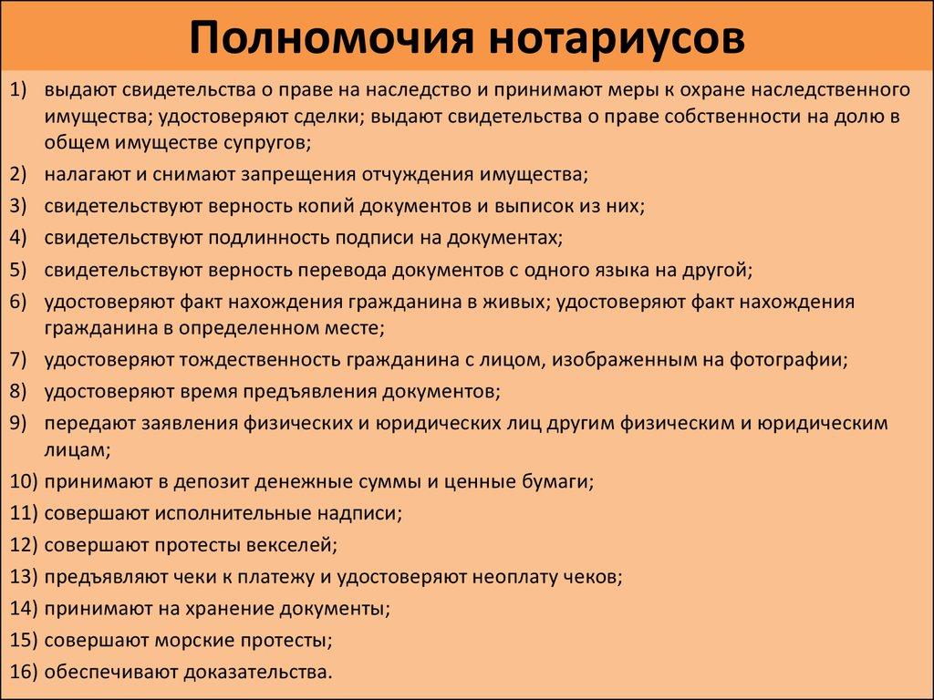 Организация и порядок деятельности российского нотариата.шпаргалка