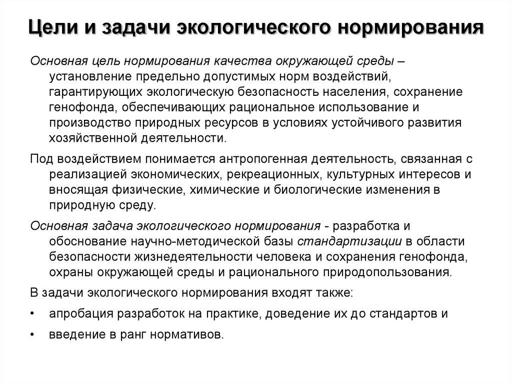 Экологические нормирования стандартизация и сертификация сертификация электроустановки в иркутске