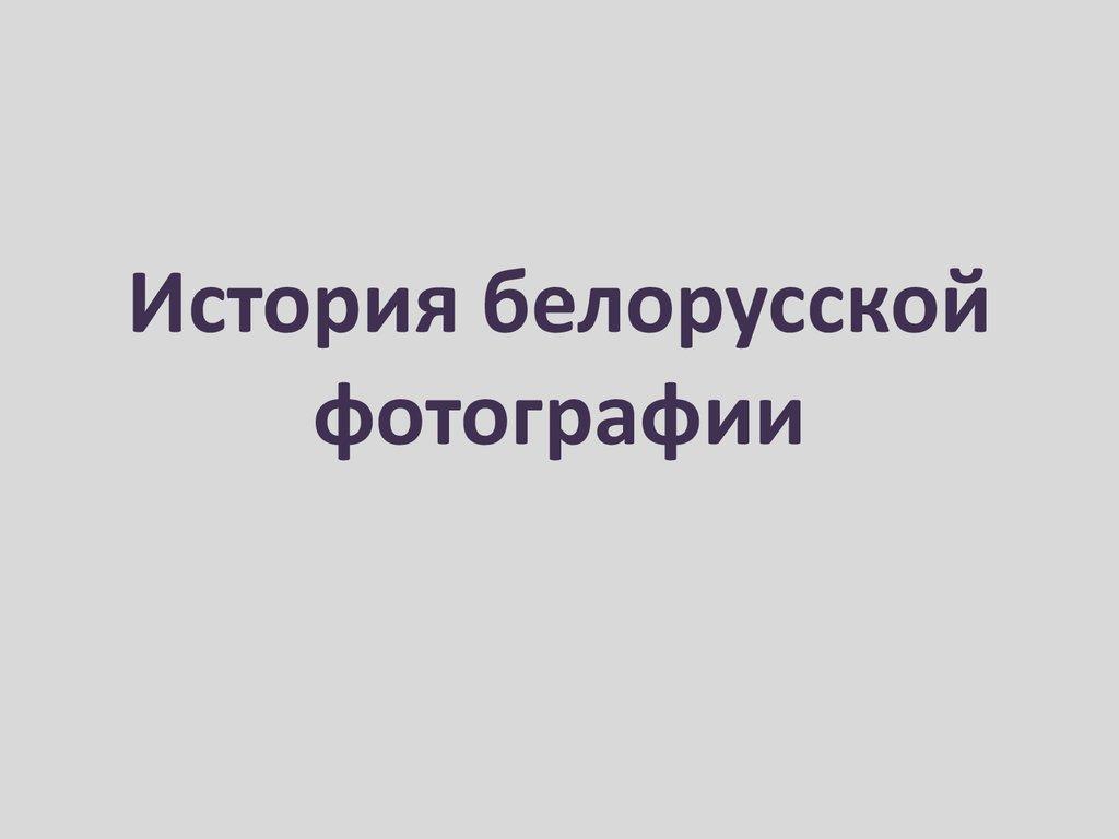 История белоруссии в картинках