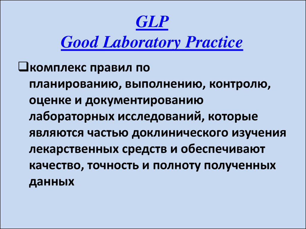 GLP Good Laboratory Practice