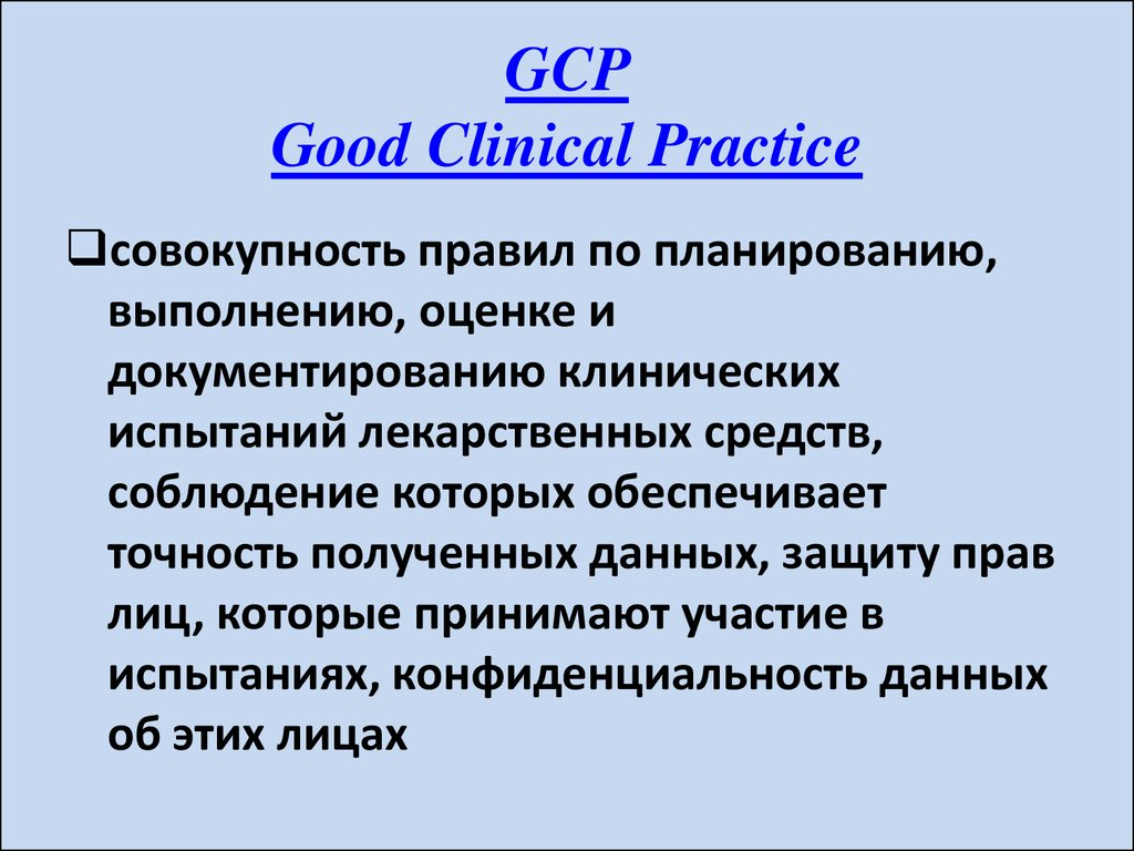 GCP Good Clinical Practice