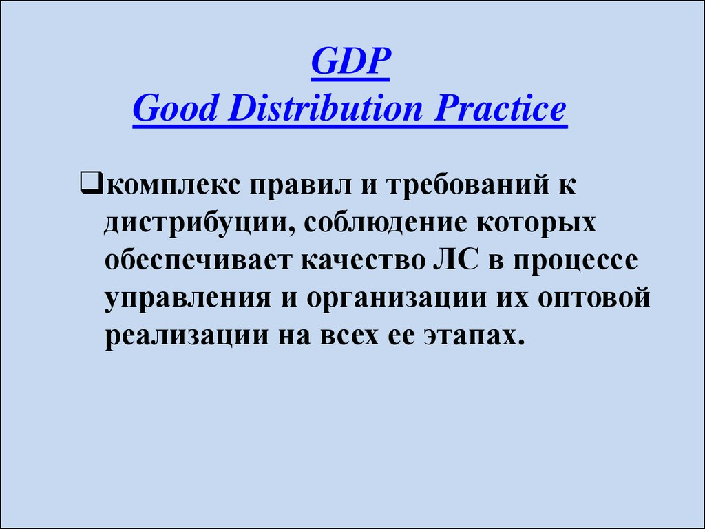 GDP Good Distribution Practice
