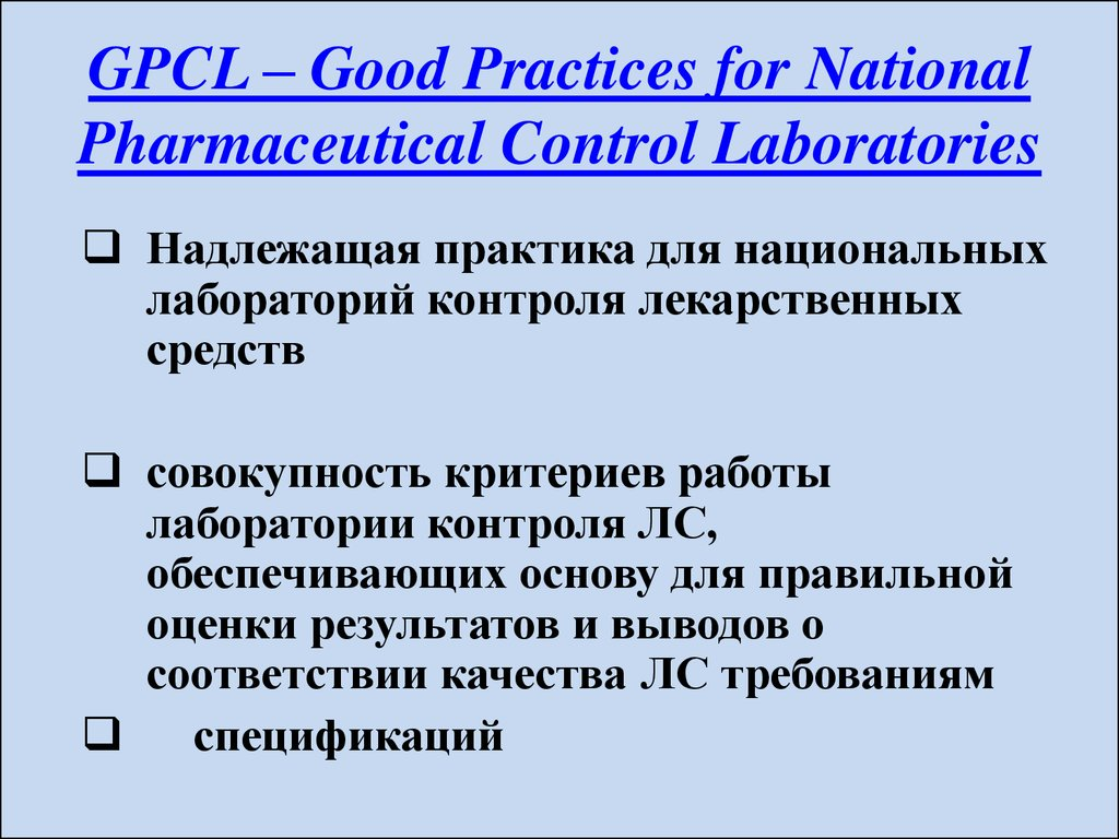GPCL – Good Practices for National Pharmaceutical Control Laboratories