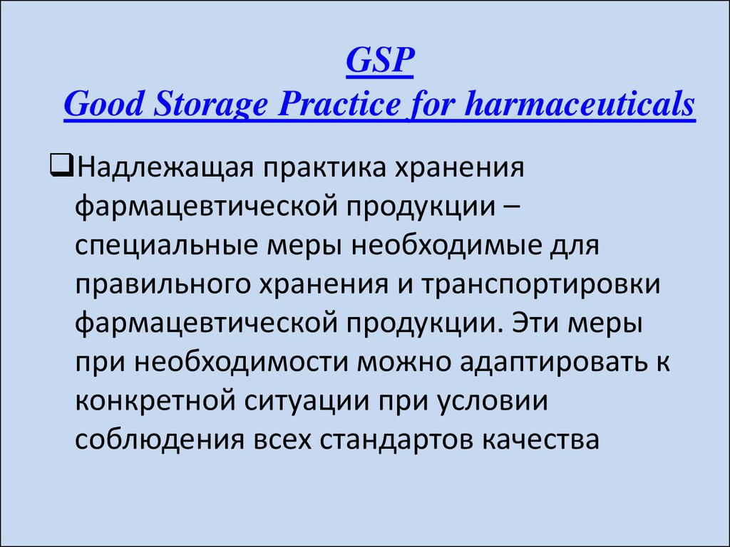 GSP Good Storage Practice for harmaceuticals