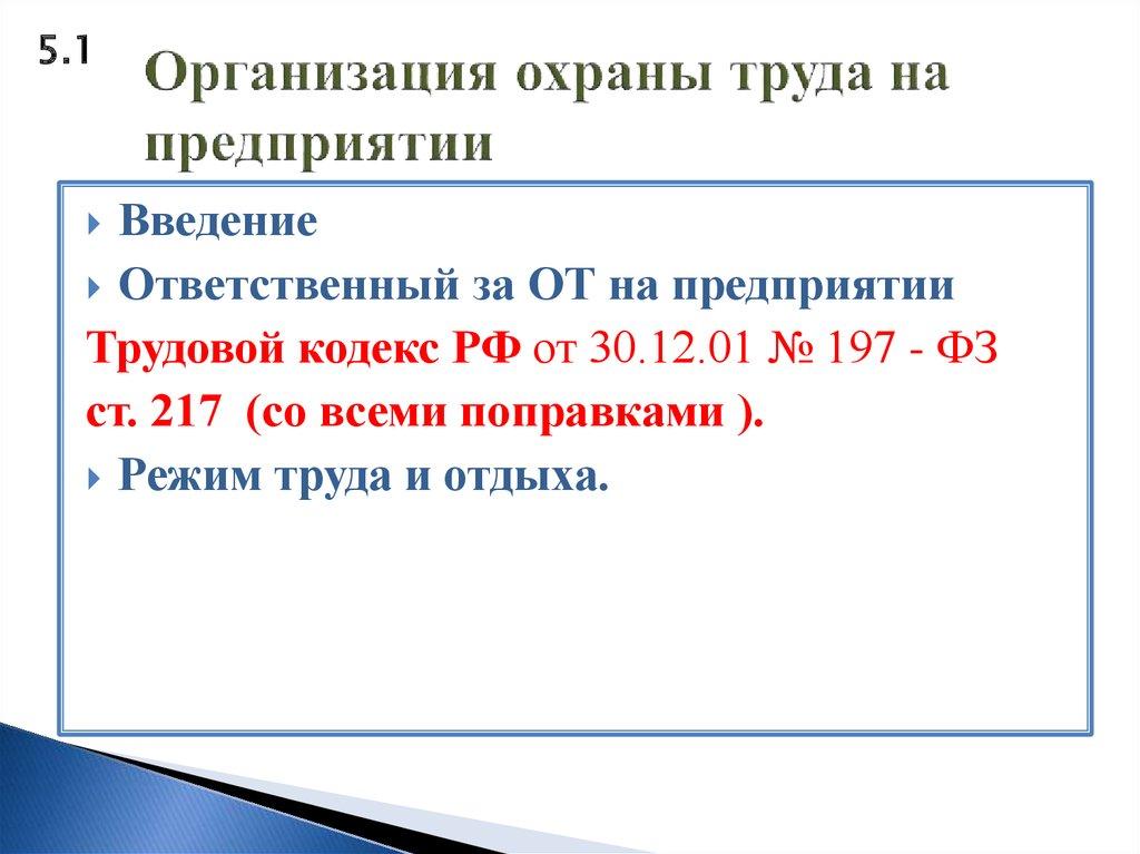 организация охраны труда курсовая работа