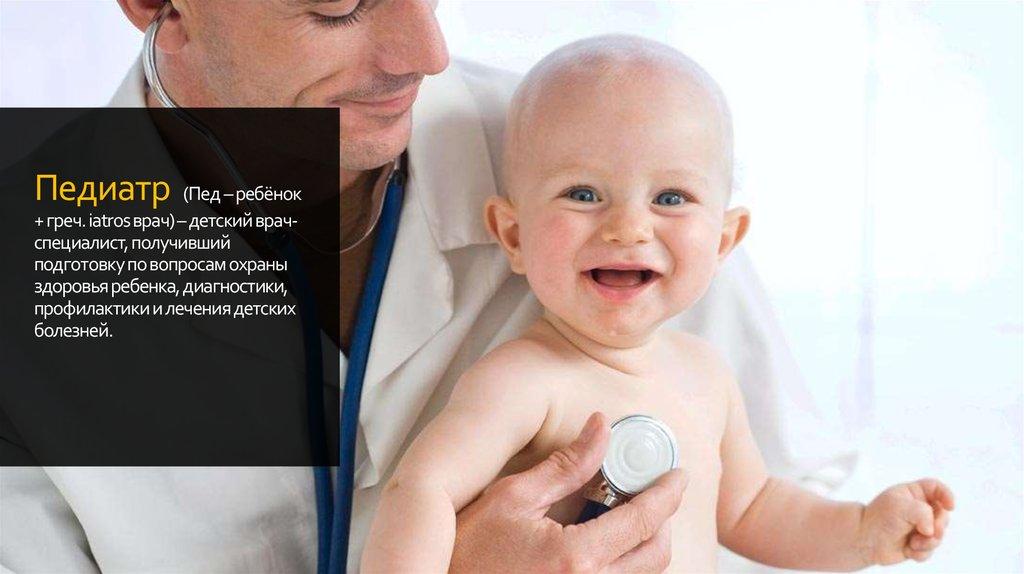 Поздравление педиатрам в стихах