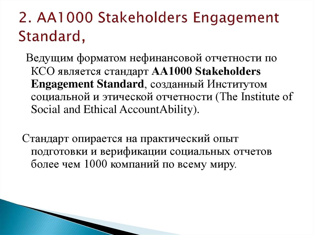 2. АА1000 Stakeholders Engagement Standard,