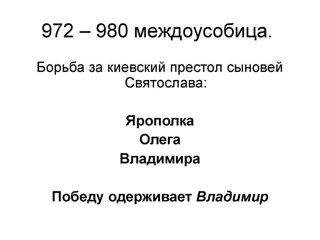 972 – 980 междоусобица.