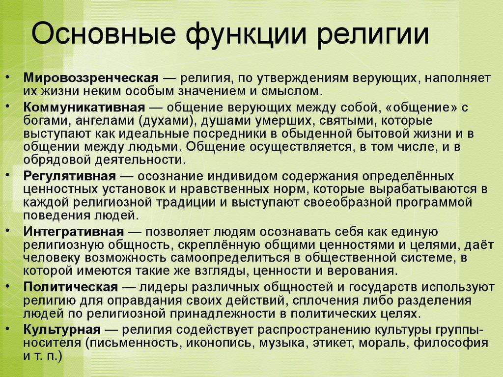 функция религии управляющая деятельностью Белово Старобачаты(Баня)