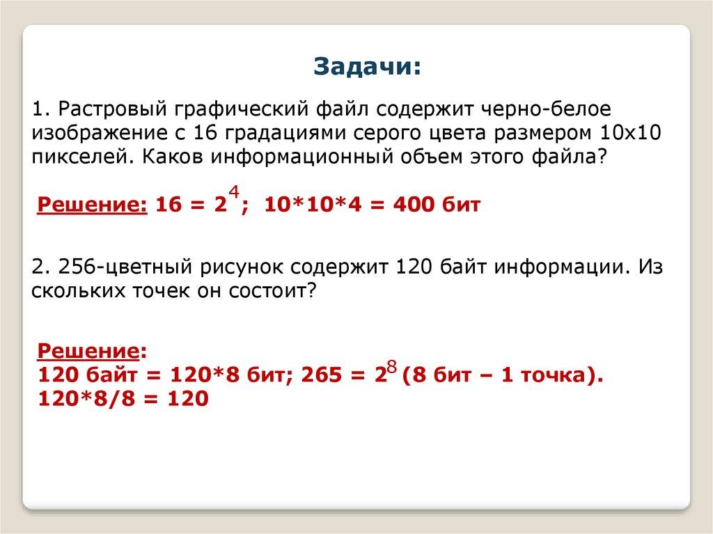 Задачи на кодирование информации с решением 8 класс решение задач по трудоемкости