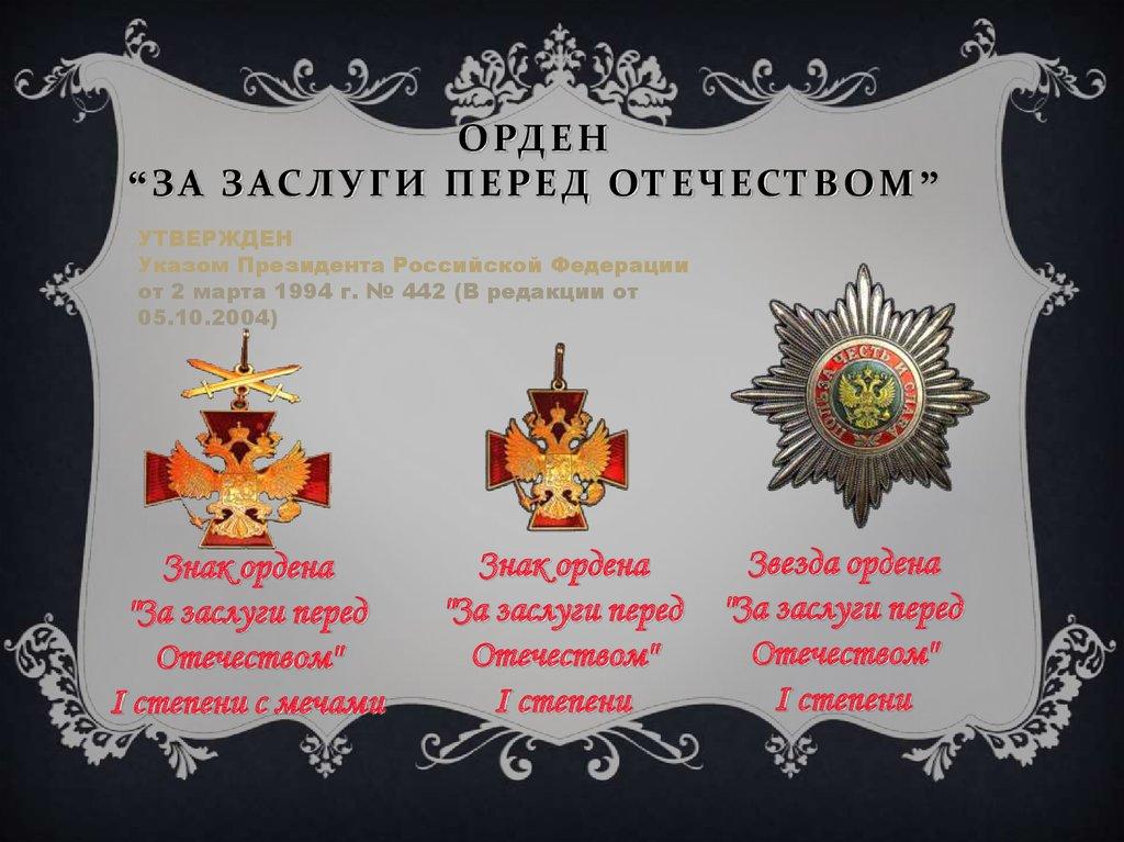 Поздравления за орден за заслуги перед отечеством