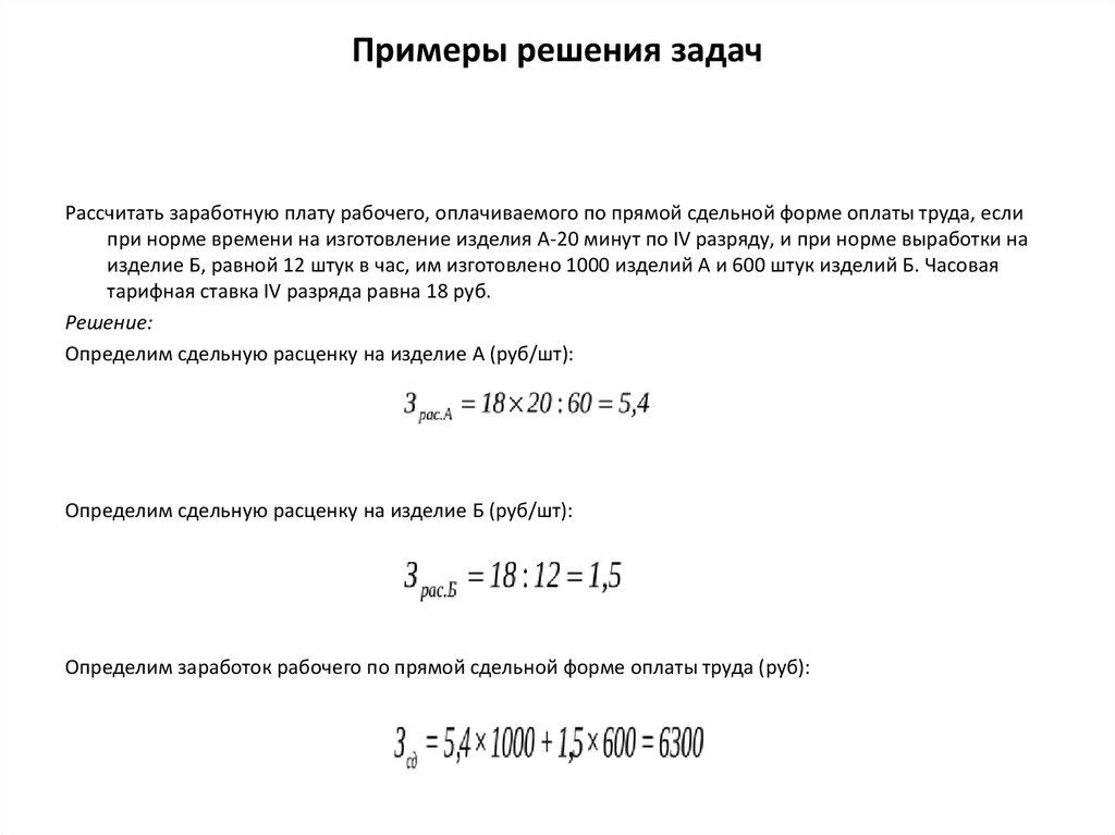 Задачи с решением по расчету заработной платы решение задач ларин егэ
