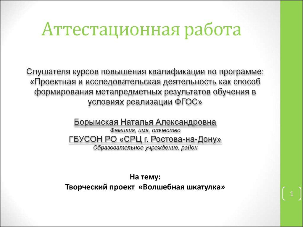 Оценочный этап. Экономическое и экологическое обоснование