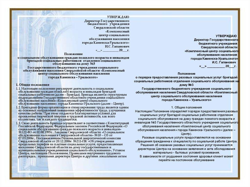 Социальное обслуживание на дому граждан пожилого россии дома престарелых г новочеркасск