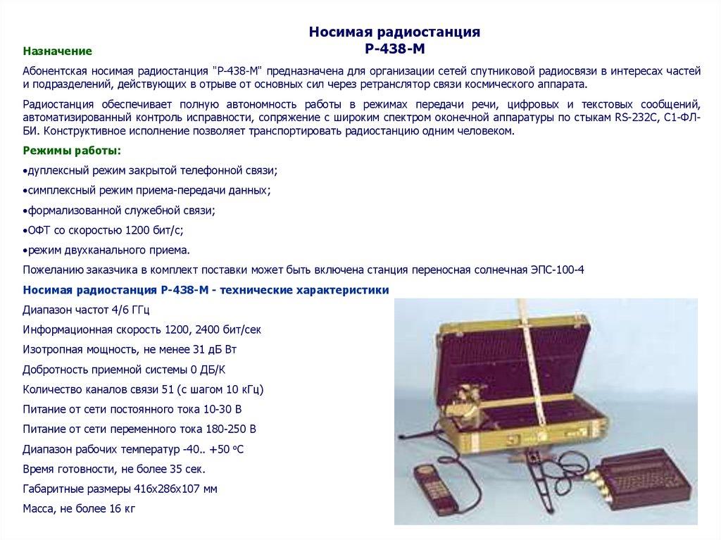 Инструкция По Эксплуатации Р 438М