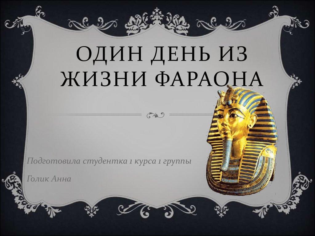 odin-den-faraona