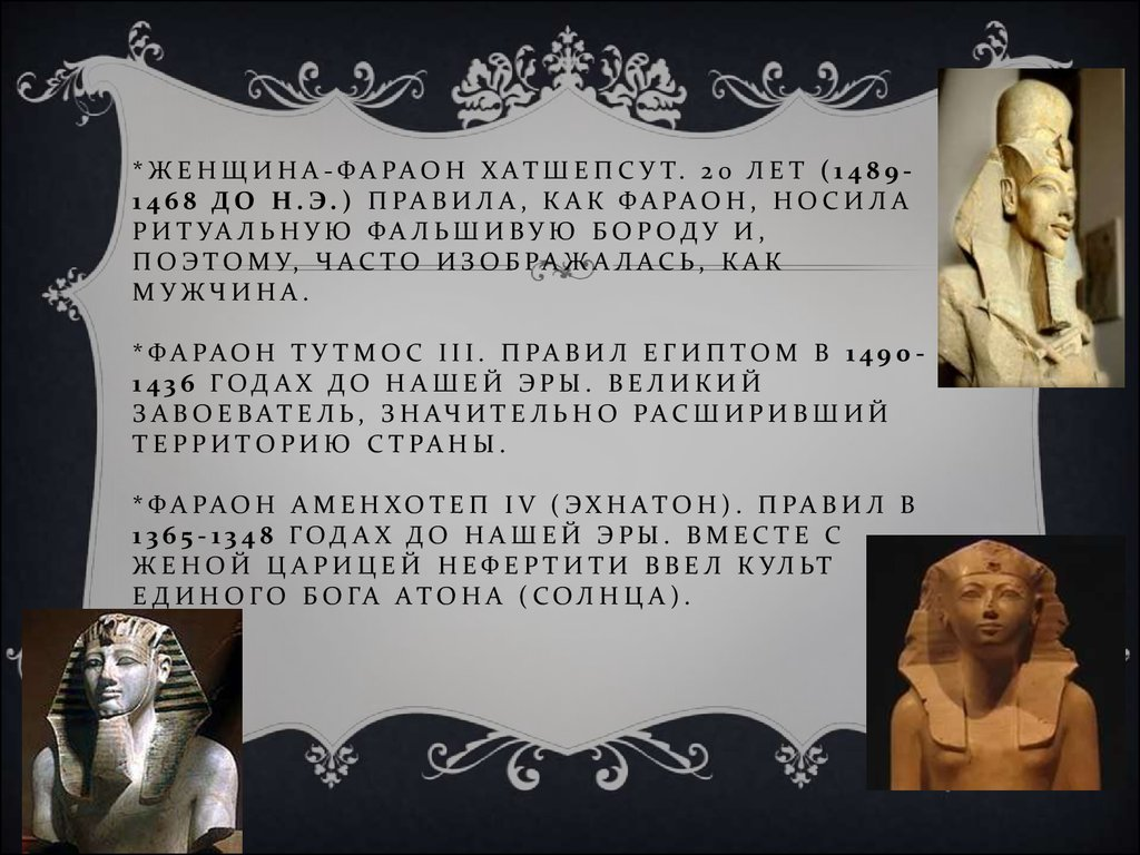 hatshepsuts struggles in power essay Queen hatshepsut so young, queen hatshepsut acted as his regent a regent is a person who rules for a child until the child is old enough to take over.