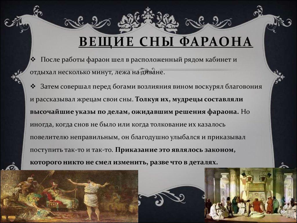 Говорят, что в ночь на 3 число любого месяца человек может увидеть пророческий сон, а вот сны в ночь на 25 число всегда пустые и несбывающиеся.