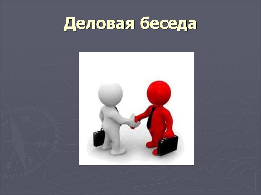 Доклад на тему беседа деловая 9363