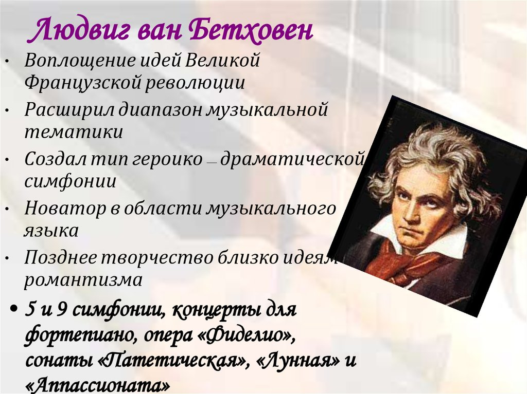 an essay on the life of ludwig van beethoven Read this biographies essay and over 88,000 other research documents life path of ludwig van beethoven beethoven - one of the greatest events of world culture on.