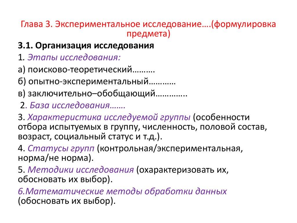 Примерная структура курсовой работы презентация онлайн Глава 3 Экспериментальное исследование формулировка предмета 3 1 Организация исследования 1 Этапы исследования а поисково теоретический