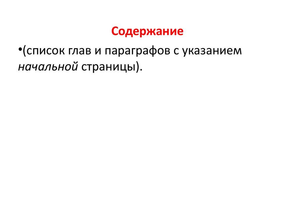 Примерная структура курсовой работы презентация онлайн • список глав и параграфов с указанием начальной страницы