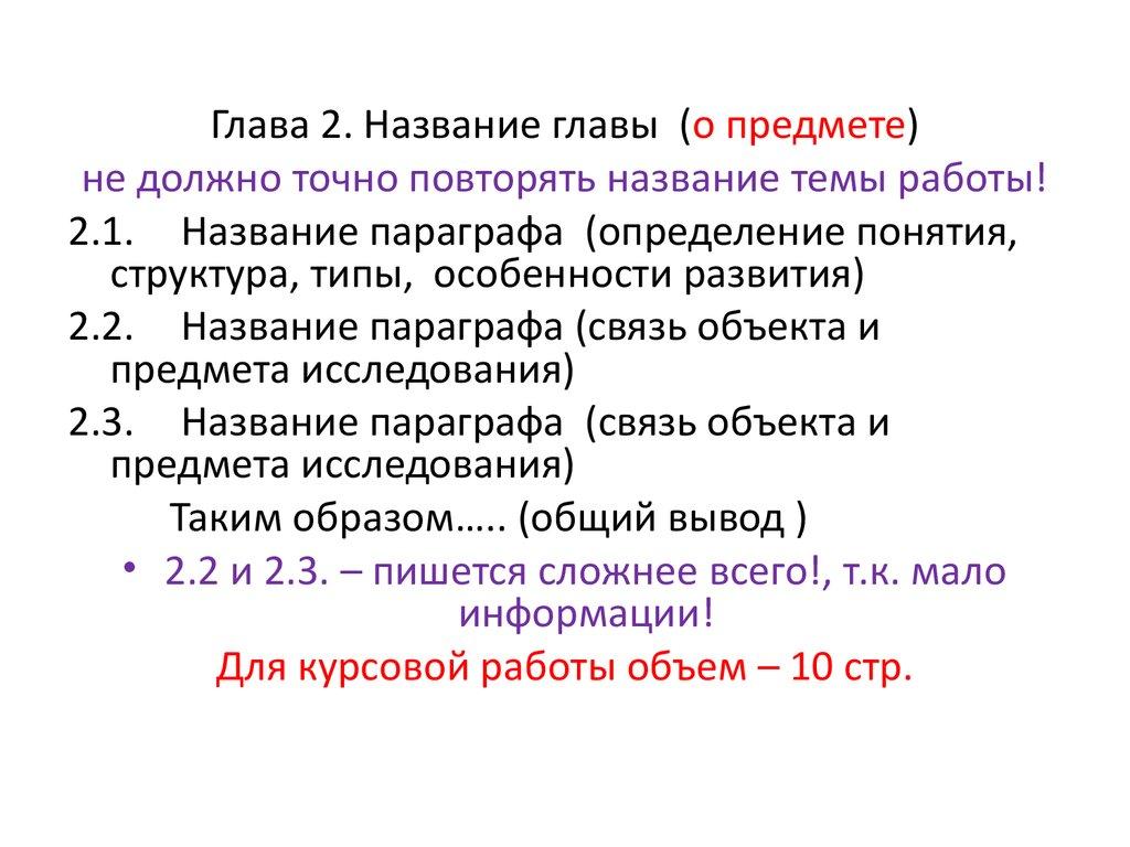 Примерная структура курсовой работы презентация онлайн Название главы о предмете не должно точно повторять название темы работы 2 1 Название параграфа определение понятия