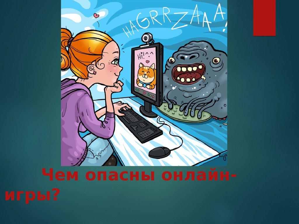 Какая Опасность Грозит При Знакомстве Через Интернет