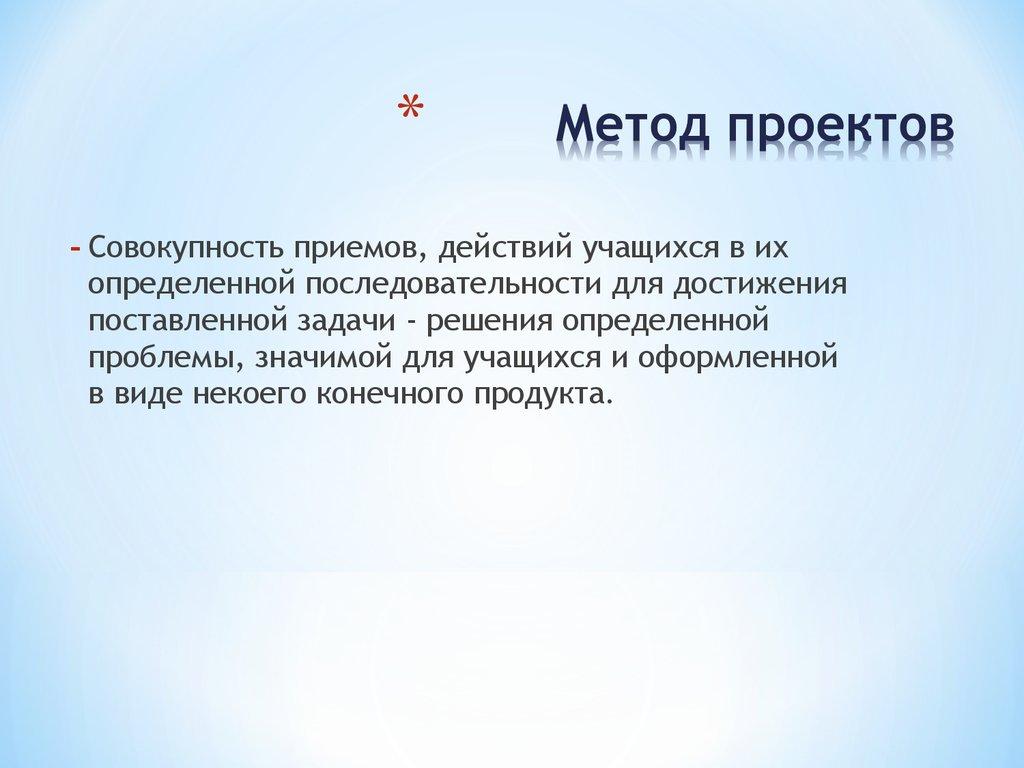 Презентация Метод Проектов В Образовательной Работе Детского Сада