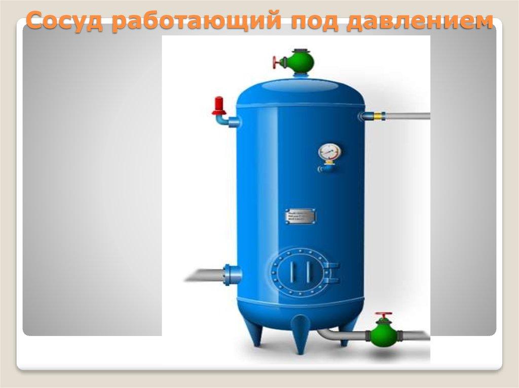 Теплообменники как сосуды работающие под давлением Пластинчатый теплообменник ТПлР S11 IS.02. Элиста