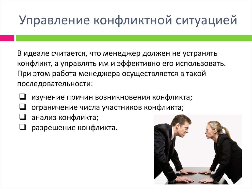 простое конфликт в управлении проектом Филевской линии московского