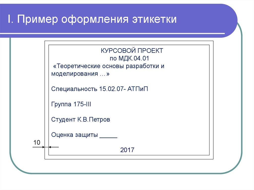 Оформление пояснительной записки курсового проекта презентация  Оформление пояснительной записки курсового проекта Расположение этикетки на обложке формата А4 i Пример оформления этикетки