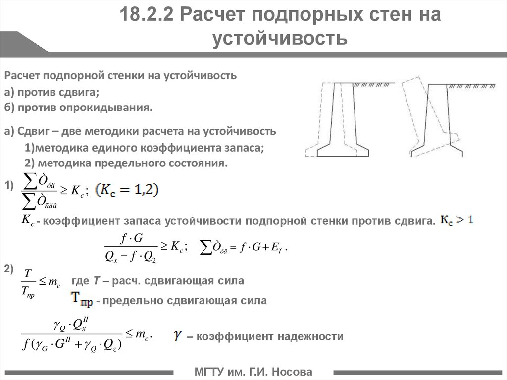 Статический расчет тонкой подпорной стенки