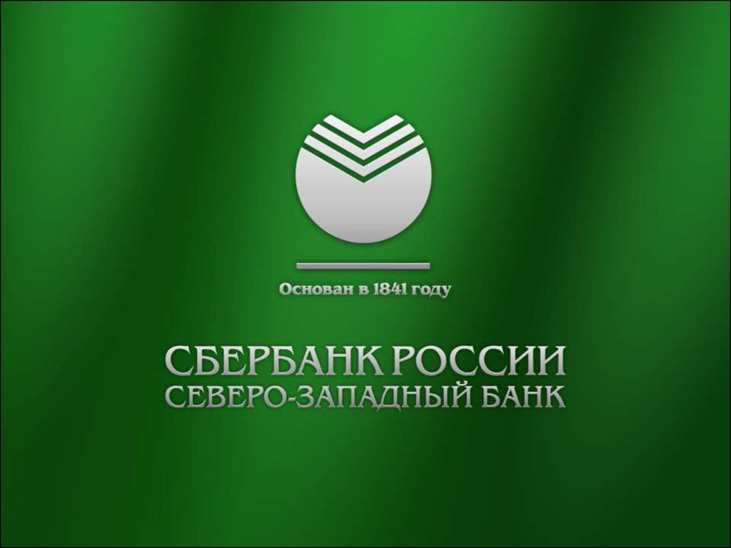 северо-западный банк пао сбербанк россии санкт-петербург бик деньги в долг минск