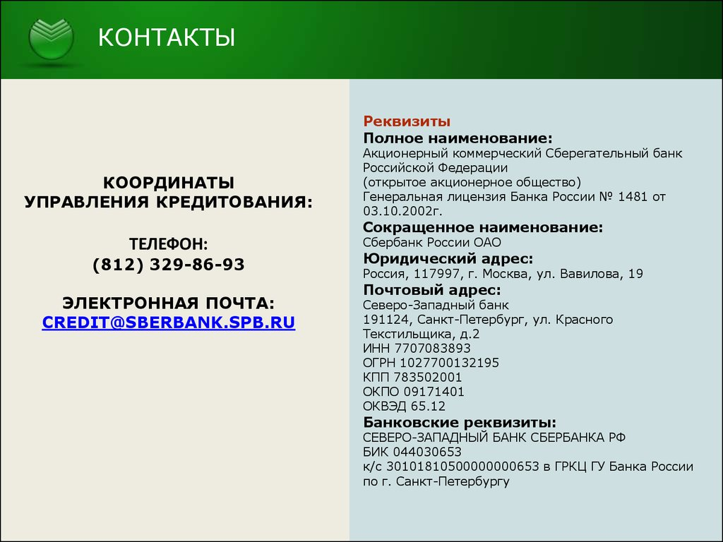 северо западный банк пао сбербанк россии г санкт-петербург адрес