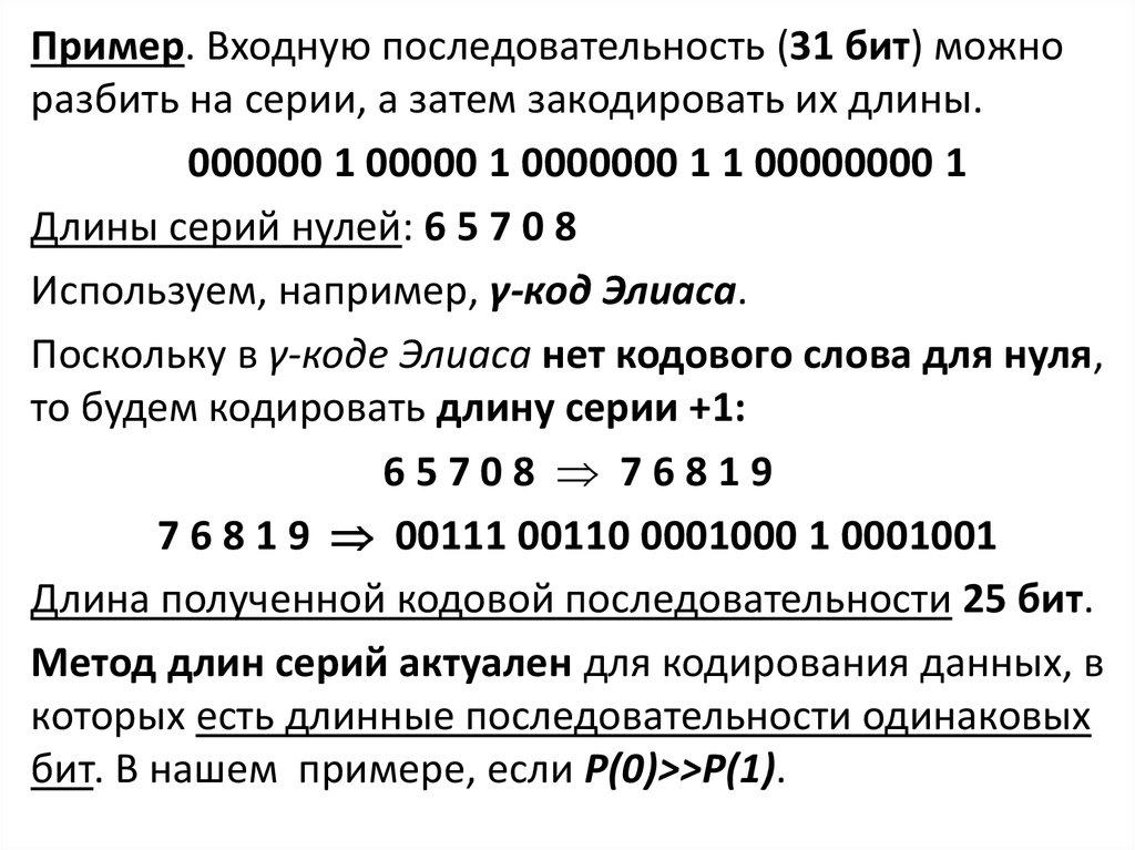 методы кодирования данных курсовая