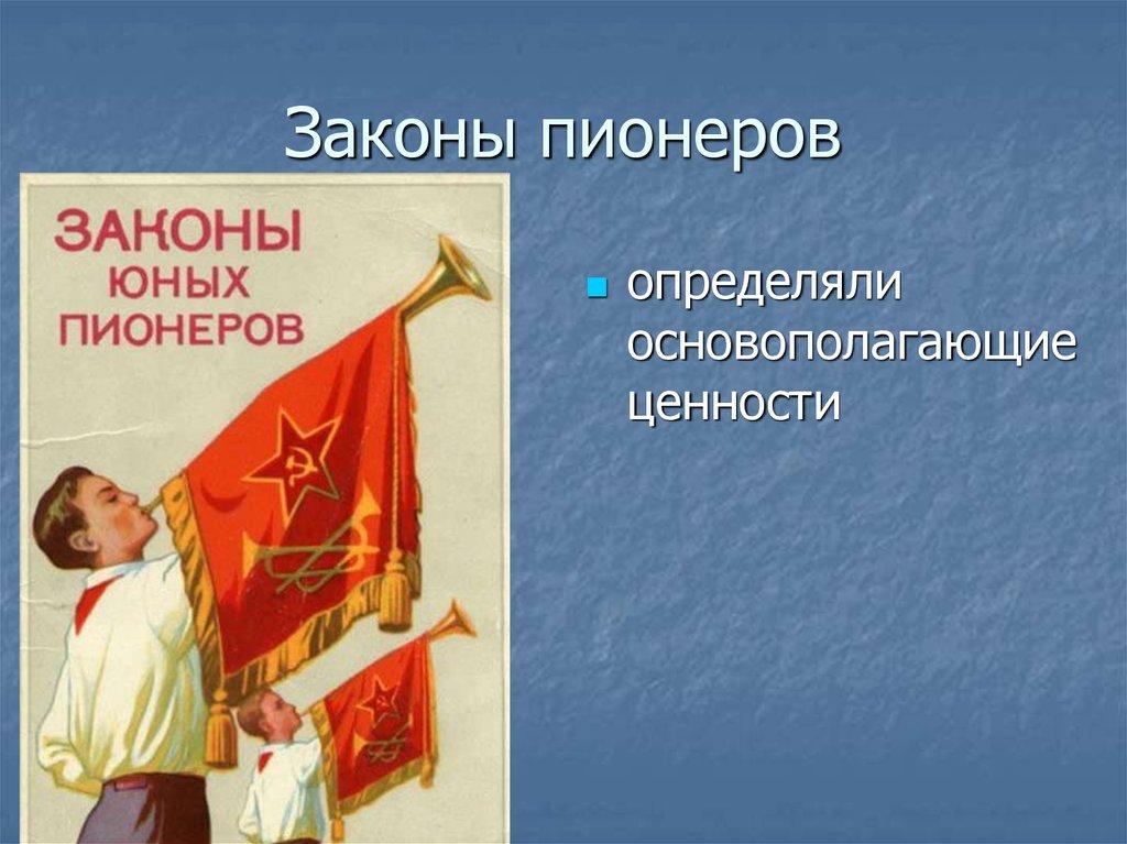 флаги законы пионеров с картинками они основном говядину