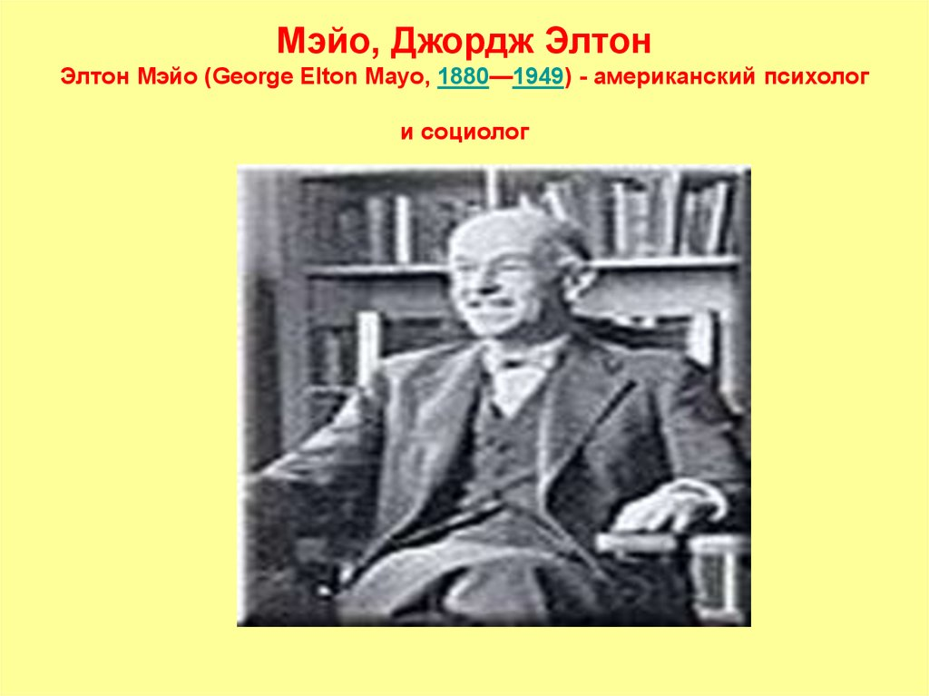 george elton mayo George elton mayo (december 26, 1880 – september 7, 1949) was an australian-born american psychologist and sociologist he is famous for the hawthorne studies , which examined the effects of social relations, motivation , and employee satisfaction on factory productivity.